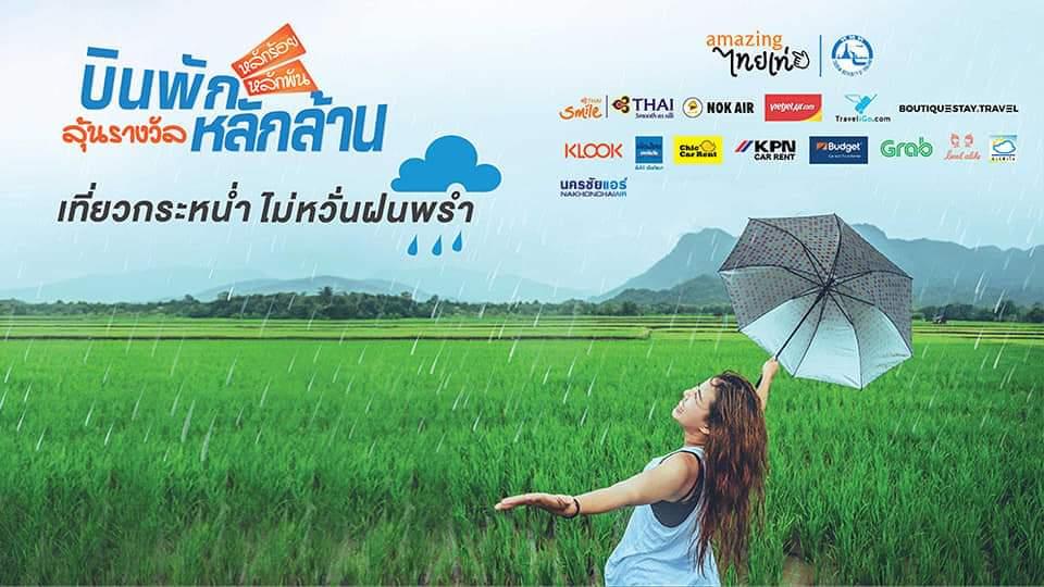 นครชัยแอร์จัดหนัก! หนุนเที่ยวไทย ลดค่าตั๋ว10%-ลุ้นรางวัลใหญ่