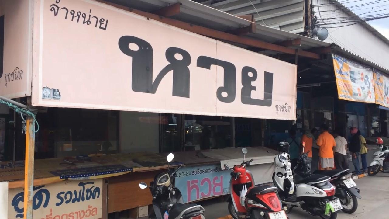นิด้าโพล ชี้ คนไทย 75% เห็นด้วย รบ.ออกหวย 2 ตัว 3 ตัวสู้ใต้ดิน 65% ค้านออกน้ำเต้าปูปลา