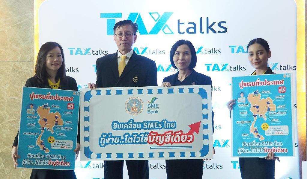 SME D Bank จับมือสรรพากร จูงใจผู้ประกอบการทำบัญชีเดียวกู้ง่ายดอกเบี้ยถูก