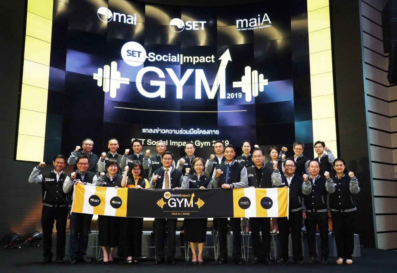 """SET Social Impact Gym 2019 เดินหน้าพัฒนาศักยภาพ SE สู่ความยั่งยืนต่อเนื่องปี 3"""""""