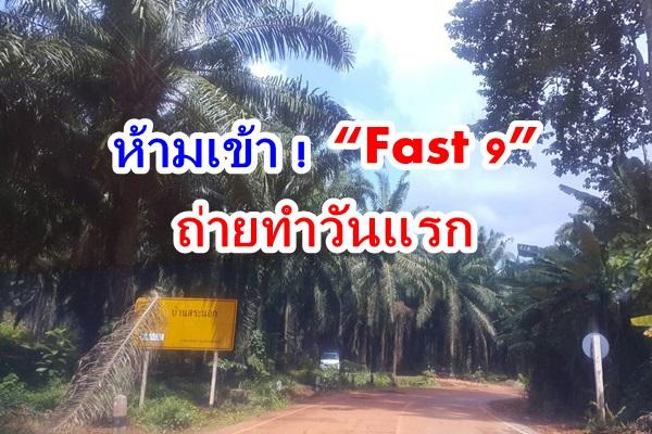 """""""Fast 9"""" เปิดกล้องวันแรกคุมเข้มห้ามคนภายนอกเข้าขณะถ่ายทำ"""
