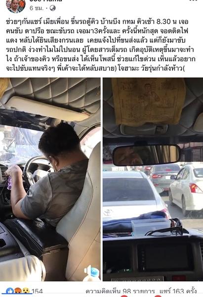 คนขับรถตู้เผลอหลับถูกถ่ายคลิปลงออนไลน์ เผยกินยาแก้แพ้จนเกิดเรื่องพร้อมจ่ายค่าปรับ 5พันบาทใน 3 สนง.ขนส่ง