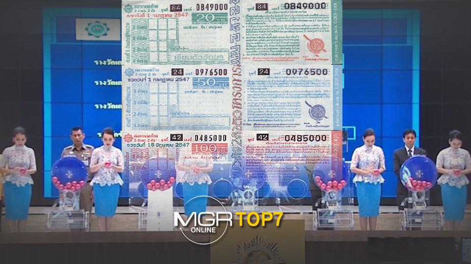 "#MGRTOP7 (ชดเชย) : ปลุกผี ""หวยบนดิน"" | จับอดีตผู้สมัคร ส.ส. ""พรรคเสรี"" ซุกไอซ์คาท่าเรือ | แก๊งยากระตุกหนวด ""สารวัตรแย้"""