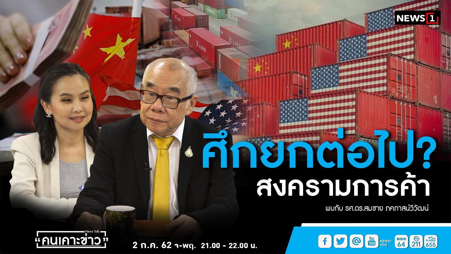 """""""รศ.ดร.สมชาย"""" ชี้ ศก.อเมริกาขาลงเหตุยอมพักรบจีน หากยื้อต่อเจ็บทั้งคู่"""