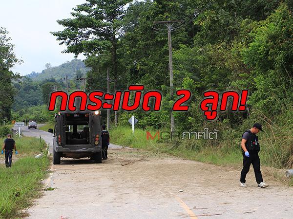 กดระเบิด 2 ลูก! โจรใต้ซุ่มดักข้างทางรอทหารพรานเข้าพื้นที่ยิงชาวบ้านที่ จ.ยะลา