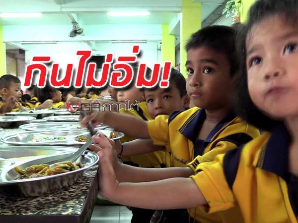 กินไม่อิ่ม! ผู้ปกครองยัน นร.เทศบาลเมืองคอนขอเงินซื้ออาหารเพิ่มทุกวัน