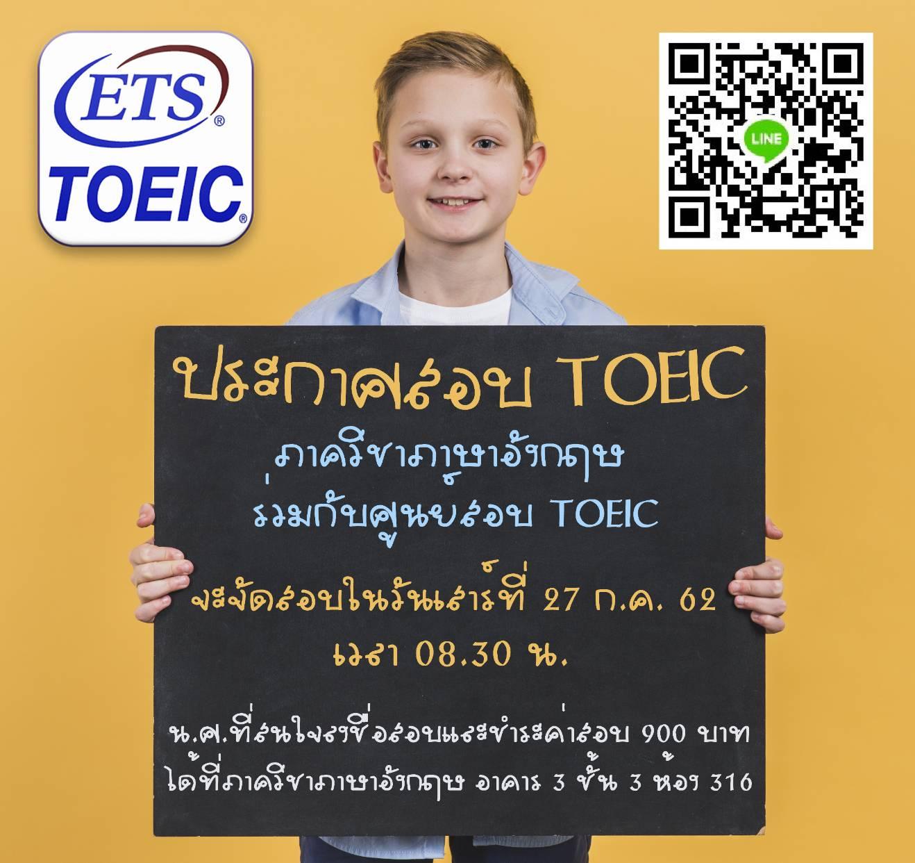 ม.รังสิต จัดสอบ TOEIC สำหรับนักศึกษาและบุคคลที่สนใจ