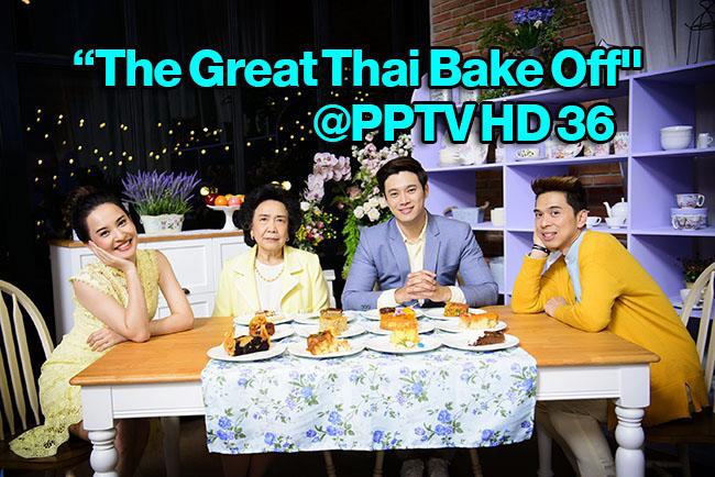 """The Great Thai Bake Off ยอดนักอบขนม"""""""