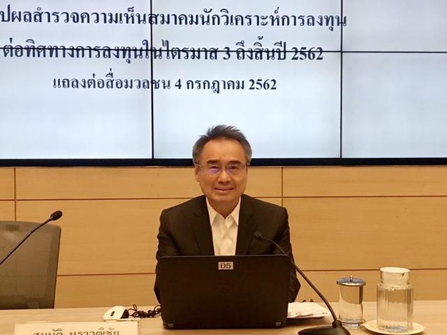 โพลนักวิเคราะห์ฯ ปรับเพิ่มดัชนีหุ้นไทยสิ้นปี เป็น 1,755 จุด