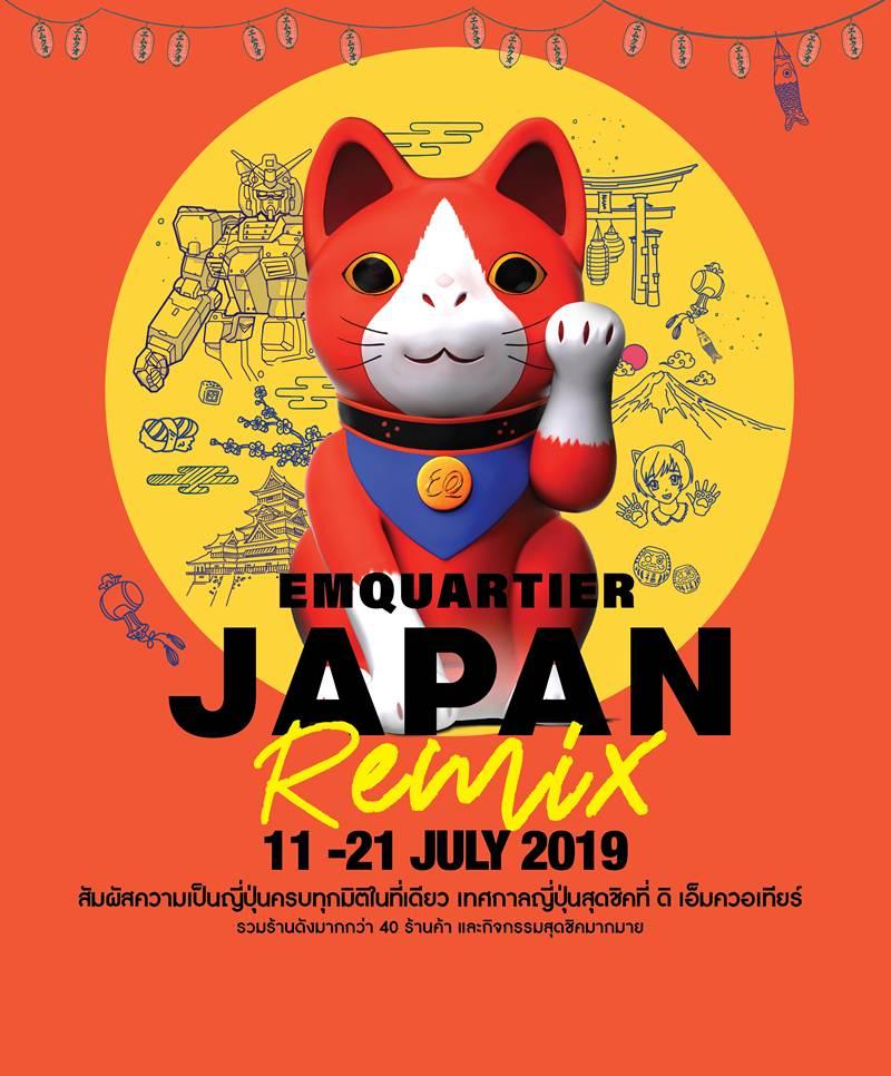 """เทศกาลญี่ปุ่นสุดชิค """"เอ็มควอเทียร์ เจแปน รีมิกซ์"""""""