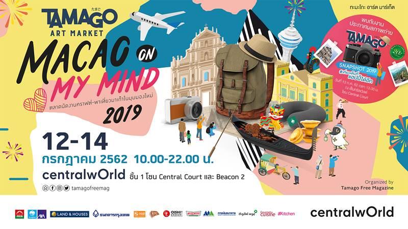 TAMAGO Art Market 2019 อีเวนต์แห่งความสุขของคนรักการเดินทาง