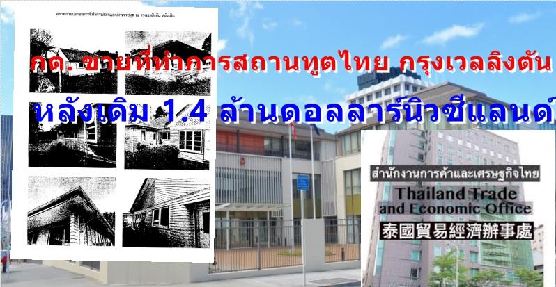 """""""บัวแก้ว"""" ประกาศขายที่ทำการสถานทูตไทย กรุงเวลลิงตัน หลังเดิม 1.4 ล้านดอลลาร์นิวซีแลนด์"""