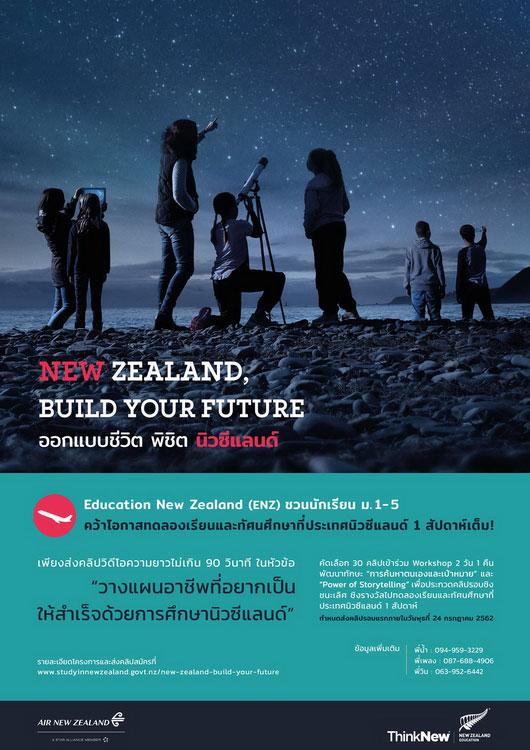 ชวนน้อง ๆ ประกวดคลิป ออกแบบชีวิต...พิชิตนิวซีแลนด์ ชิงทุนกว่า 200,000 บาท