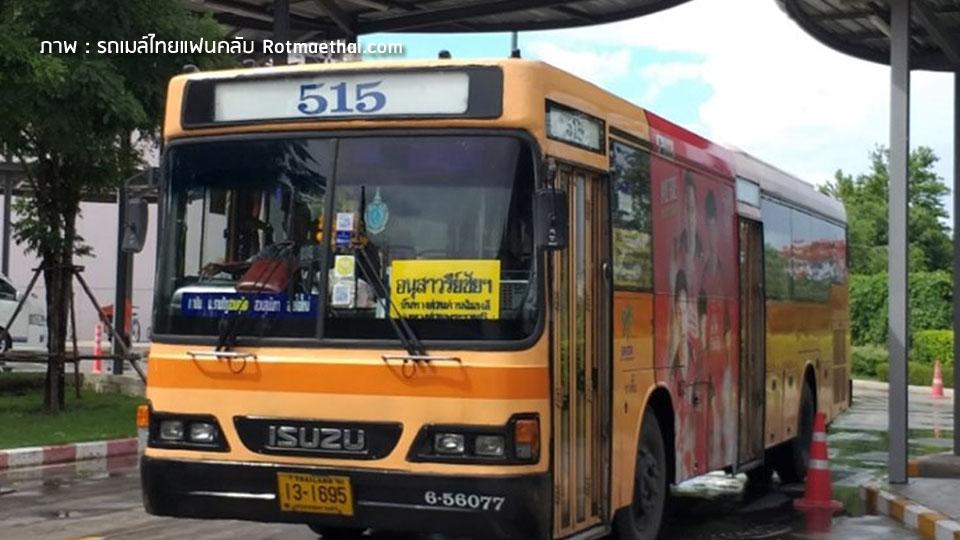 จบดราม่า! สาย 515 (ทางด่วน) กก.ขนส่งกลางบรรจุเข้าเส้นทางรถเมล์