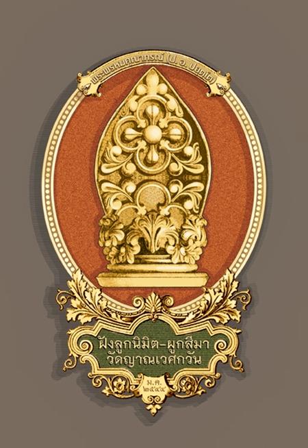 """หนังสือ """"ฝังลูกนิมิต-ผูกสีมา วัดญาณเวศกวัน"""" โดยพระพรหมคุณาภรณ์ (ป. อ. ปยุตฺโต)"""