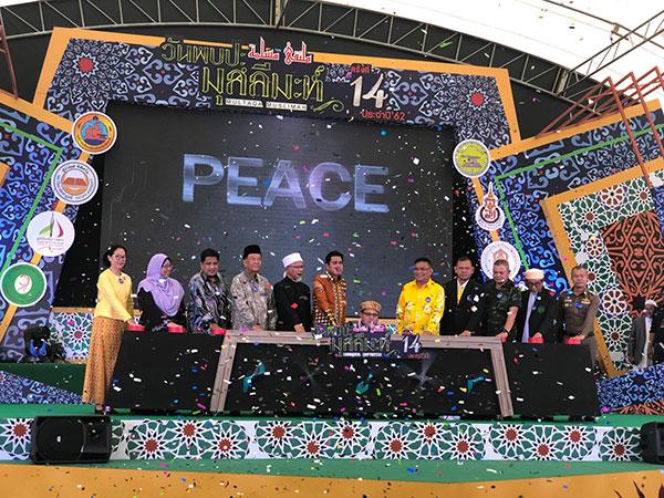 """จุฬาราชมนตรีเปิดมหกรรมวันพบปะมุสลีมะห์ """"หัวใจแห่งสันติภาพในสังคมพหุวัฒนธรรม"""""""