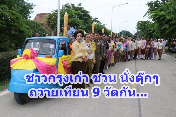 ชาวกรุงเก่า แต่งไทยนั่งตุ๊กๆพระถวายเทียน9วัดกระตุ้นการท่องเที่ยวรับเทศกาลเข้าพรรษา
