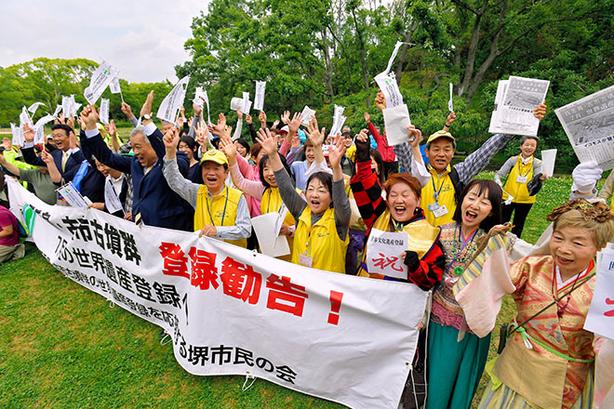 ประชาชนในพื้นที่แสดงความยินดีที่กลุ่มสุสานในโอซากาได้รับการขึ้นทะเบียนเป็นมรดกโลก