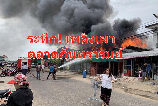 สุดระทึก! เพลิงไหม้ตลาดกันทรารมย์ศรีสะเกษวอด หอบข้าวของหนีตายวุ่น สูญกว่า 5 ล้าน