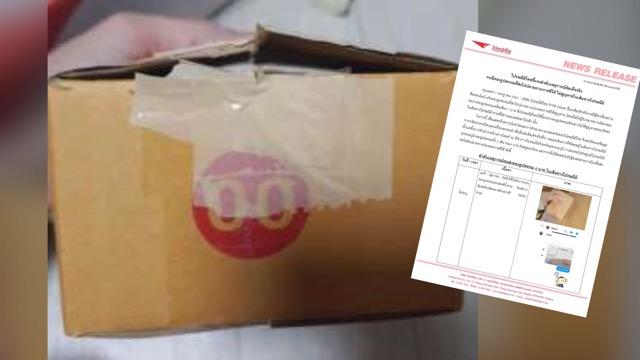 ไปรษณีย์ไทย แจงข้อเท็จจริงกรณีลูกค้าโวยทองส่งไปเกาหลีใต้หาย ยันไม่สูญหายในเส้นทางไปรษณีย์
