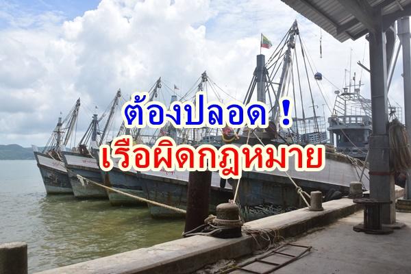 ตร.ร่วมกรมประมง เปิดปฏิบัติการพิเศษ สอดรับจุดยืนอาเซียน ทำให้เรือประมงผิดกฎหมายหมดไปจากภูมิภาค