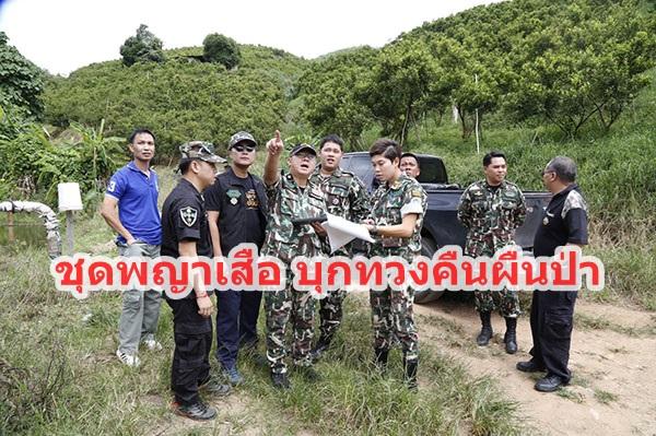 ชุดพญาเสือ ออกปฏิบัติทวงคืนผืนป่า พบมีการผิดกฎหมาย10 รายการ
