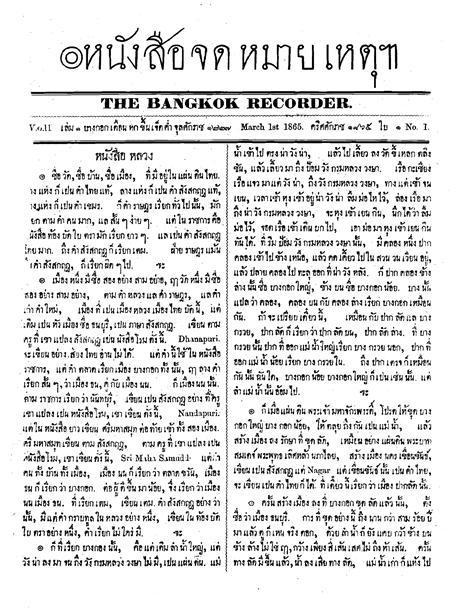 ๑๗๕ ปีหนังสือพิมพ์ไทยฉบับแรก! ปิดตัวเองเพื่อไม่ให้มี น.ส.พ.ขอขมาที่แพ้คดี!!