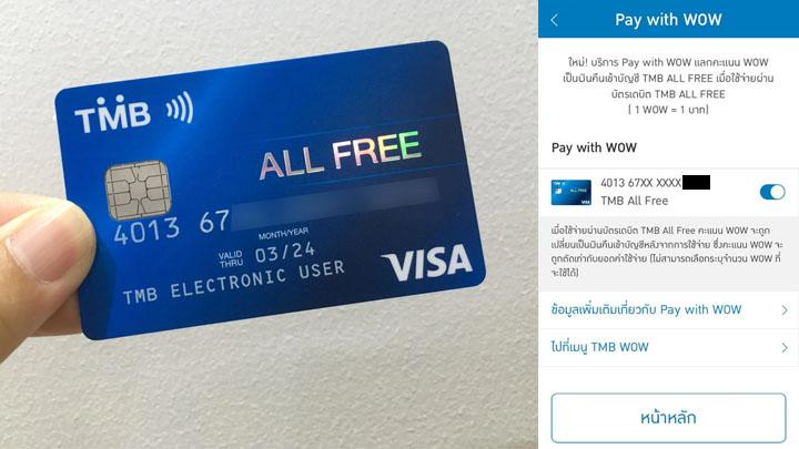 """""""ทีเอ็มบี"""" ให้ลูกค้ารูดบัตรเดบิต แปลงคะแนน WOW เป็นเงินคืนเข้าบัญชี"""