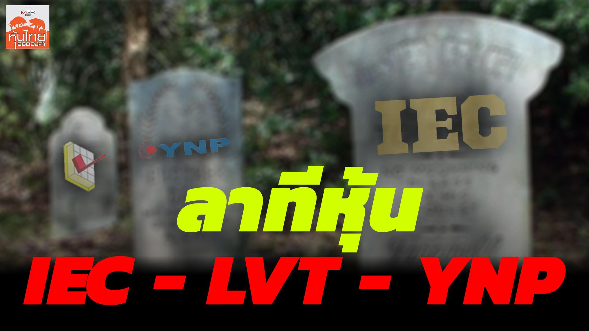 ลาทีหุ้น IEC - LVT - YNP / สุนันท์ ศรีจันทรา