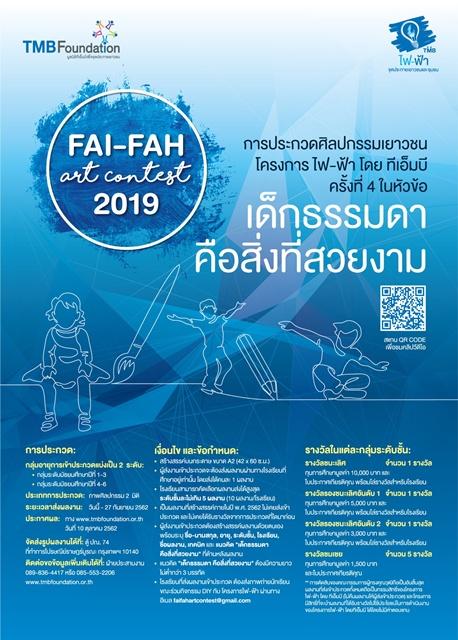 ทีเอ็มบี จัดกิจกรรม FAI-FAH Art Contest 2019 ร่วมส่งต่อพลังศิลปะ จุดประกายเยาวชนเพื่อชุมชน