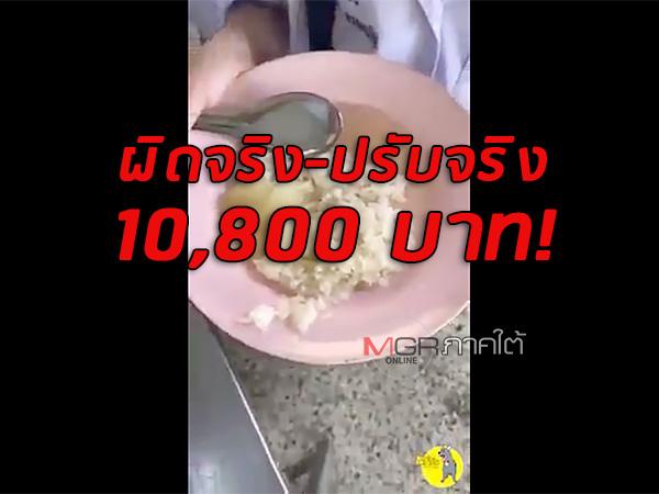 ผิดจริง-ปรับจริง! ผลสอบอาหารกลางวัน ร.ร.เทศบาลวัดมเหยงค์ไม่เพียงพอ สั่งปรับผู้รับเหมา 10,800 บาท