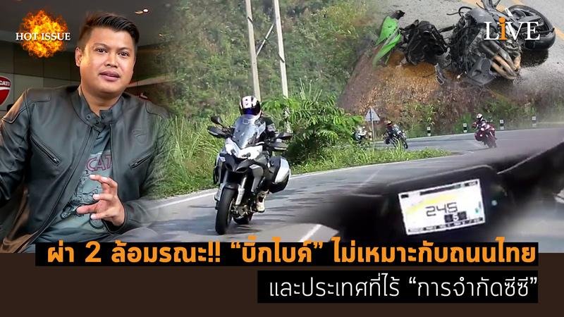 """[คลิป] ผ่า 2 ล้อมรณะ!! """"บิ๊กไบค์"""" ไม่เหมาะกับถนนไทย และประเทศที่ไร้ """"การจำกัดซีซี"""""""