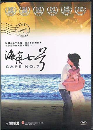 Cape No. 7 (海角七号)