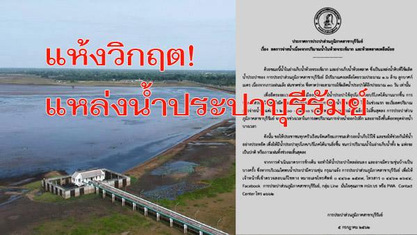 เมืองบุรีรัมย์โคม่า! กฟภ.ประกาศลดจ่ายน้ำประปา หลัง 2 เขื่อนแห้งวิกฤตเหลือน้ำผลิตแค่ 30 วัน