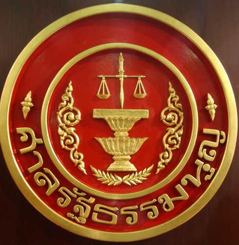 ศาลรธน.ระบุกำหนดบทละเมิดอำนาจศาลฯ เหตุคำวินิจฉัยมีผลกระทบวงกว้าง