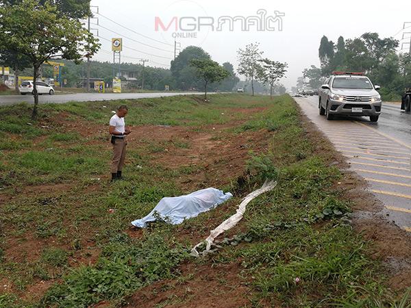 สลด! ชายชราถูกรถชนแล้วหนีนอนตายในคูกลางถนนเอเชียที่สงขลา