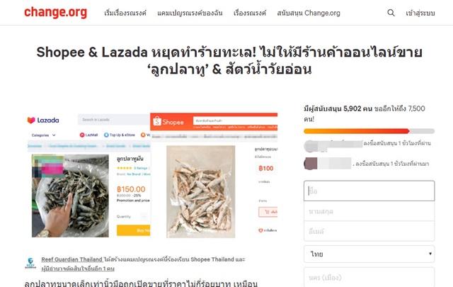 """หยุดทำร้ายทะเล!Change.org ออกแคมเปญใหม่ร้อง Shopee – Lazada เลิกขาย """"ลูกปลาทู-สัตว์น้ำวัยอ่อน"""""""