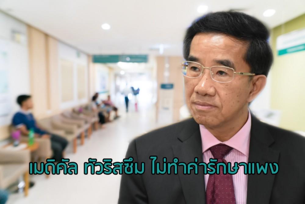 """สบส.ยัน """"เมดิคัล ทัวริสซึม"""" ไม่ทำค่ารักษาคนไทยแพงขึ้น"""
