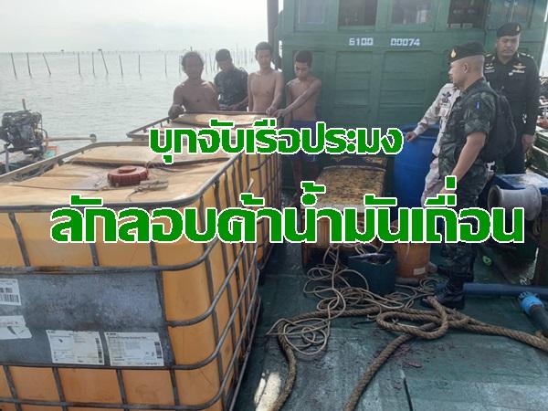 """ทหารบุกค้นจับเรือประมงดัดแปลง """"ว.ศิริชล2"""" ลักลอบค้าน้ำมันเถื่อนกลางทะเลอ่าวไทย ได้เกือบ 4 หมื่นลิตร สกัดก่อนนำขึ้นฝั่ง"""