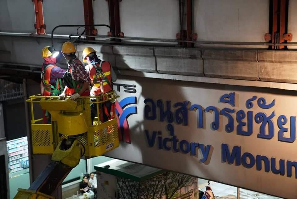 ย้ำความปลอดภัย! บีทีเอสจัดทีมพิเศษ ตรวจซ้ำอาคารทั้ง 21 สถานี