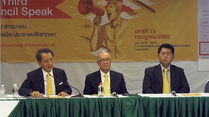 """""""สภาที่สาม""""เรียกร้อง""""อุตตม""""โชว์หลักฐานเคยคัดค้านกรุงไทยปล่อยกู้กฤษดาฯ"""