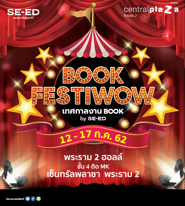 """""""BOOK FESTIWOW เทศกาลงาน BOOK by SE-ED"""" รวมพลคนรักหนังสือกับขบวนหนังสือกว่าแสนเล่มในราคาสุดว้าว! วันที่ 12-17 กรกฎาคม 2562 ณ ฮอลล์ ชั้น 4 เซ็นทรัลพลาซา พระราม 2"""