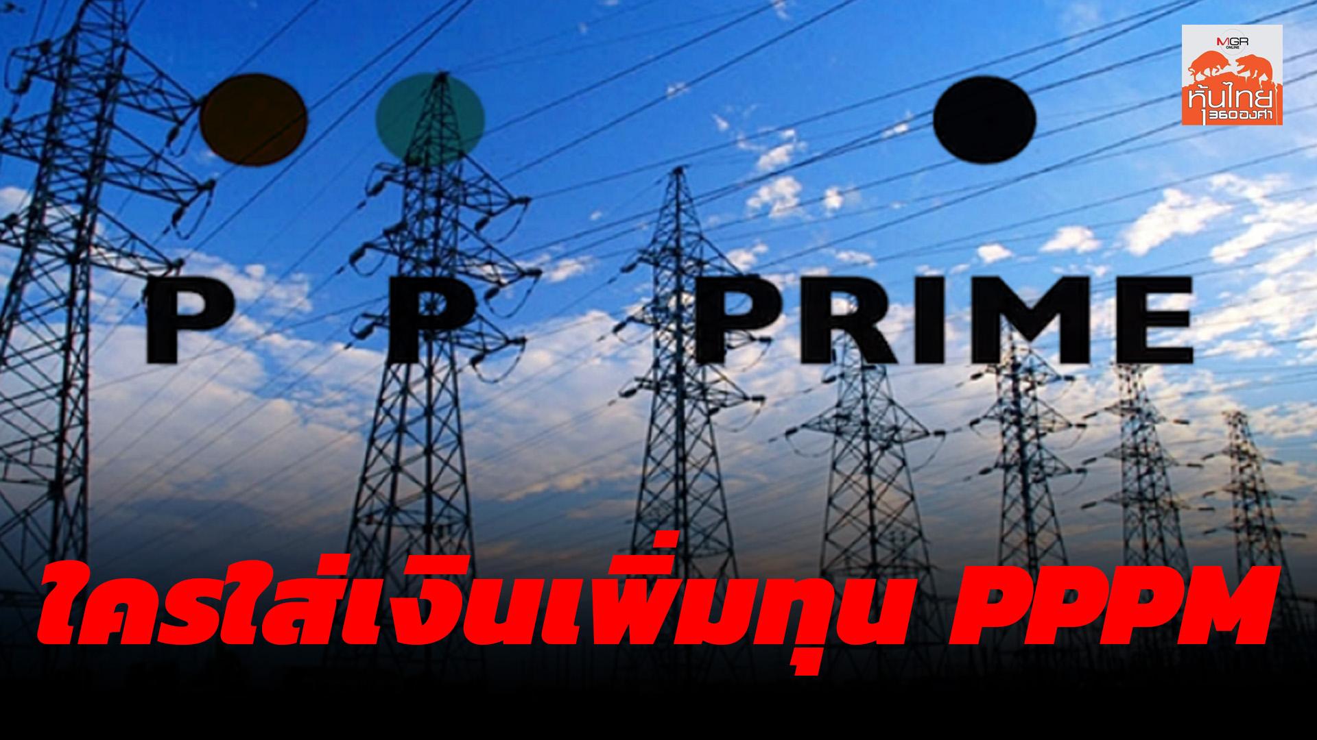 ใครใส่เงินเพิ่มทุน PPPM / สุนันท์ ศรีจันทรา