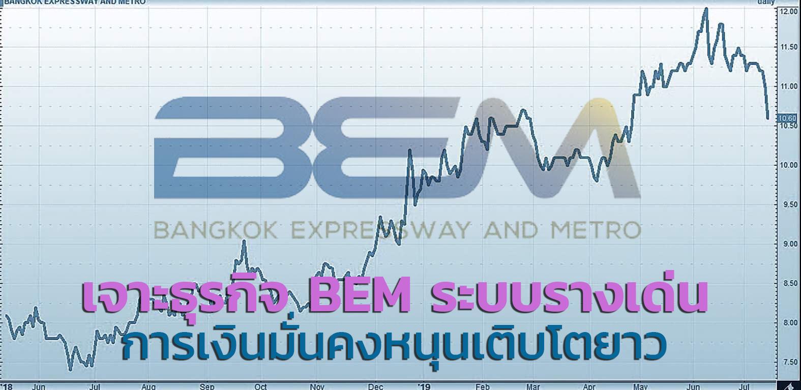 เจาะธุรกิจ BEM ระบบรางเด่น การเงินมั่นคงหนุนเติบโตยาว