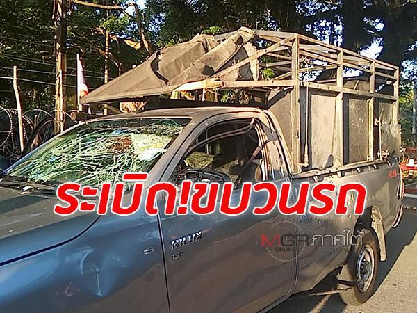 ลอบวางระเบิด! ขบวนรถทหารพรานนาวิกโยธิน ริมถนนใน อ.บาเจาะ ไม่มีใครบาดเจ็บ
