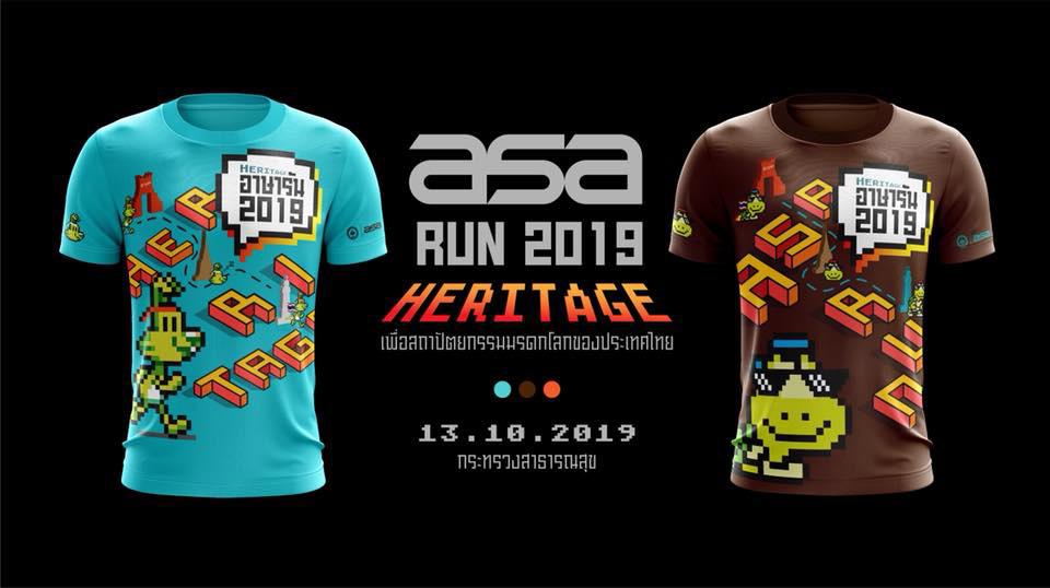 ASA RUN วิ่งเปิดตำนาน เลือกได้จะวิ่งระยะกระต่าย หรือเดินระยะเต่า