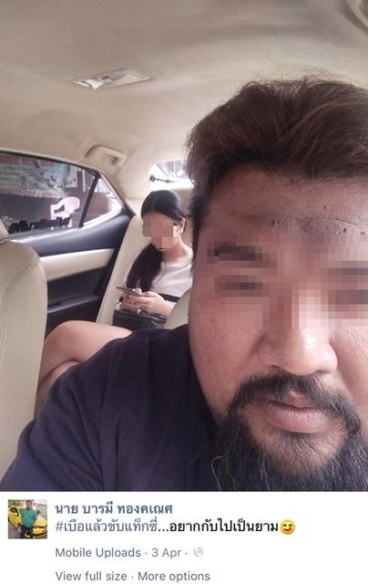 เตือนภัย! แท็กซี่หื่นแอบถ่ายภาพผู้โดยสารสาว พร้อมโพสต์ลงเฟซบุ๊กส่วนตัว