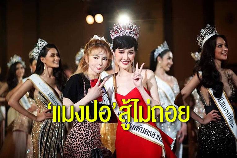 """สาวสวยปากน้ำโพ บนเวที """"มิสแกรนด์ไทยแลนด์2019"""""""
