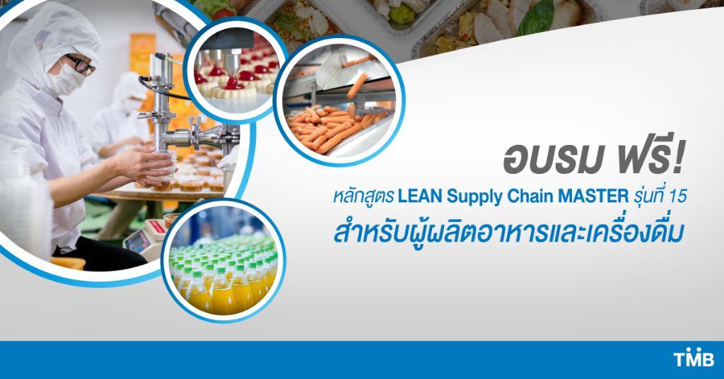 """TMB จับมือ สถาบันอาหาร ร่วมหลักสูตร """"LEAN Supply Chain Master"""""""