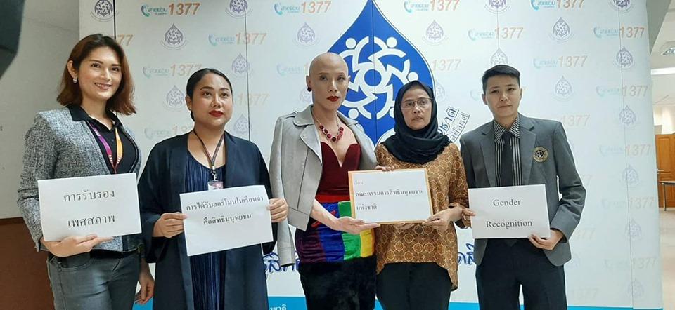 LGBT ร้อง กสม.ประสานราชทัณฑ์ ให้นักโทษข้ามเพศ เทคฮอร์โมนเพื่อสุขภาพ